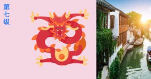 preparación hsk4 instituto confucio